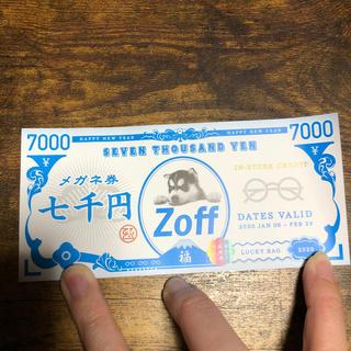 ゾフ(Zoff)のzoff 福袋 金券 チケット 引き換え券(ショッピング)