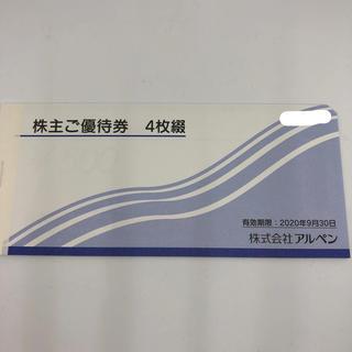アルペン 株主優待券 2000円分(ショッピング)