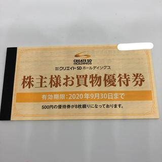 クリエイトSD 株主優待券 4000円分(ショッピング)