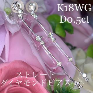 K18WG ストレートラインダイヤモンドピアス D0.5ct 美品(ピアス)
