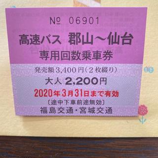 高速バス券 仙台~郡山