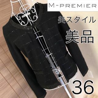 エムプルミエ(M-premier)の美品☆M PREMIER  ☆美スタイル☆スパンコール☆カーディガン☆36☆(カーディガン)