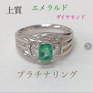 上質 エメラルド ダイヤモンド プラチナ リング 指輪 定価275,000円(リング(指輪))