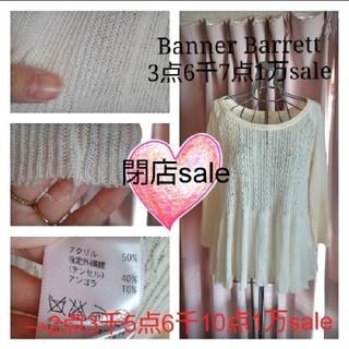 バナーバレット(Banner Barrett)の閉店sale‼‼どれでも10点1万円SALE バナーバレット ニット(ニット/セーター)