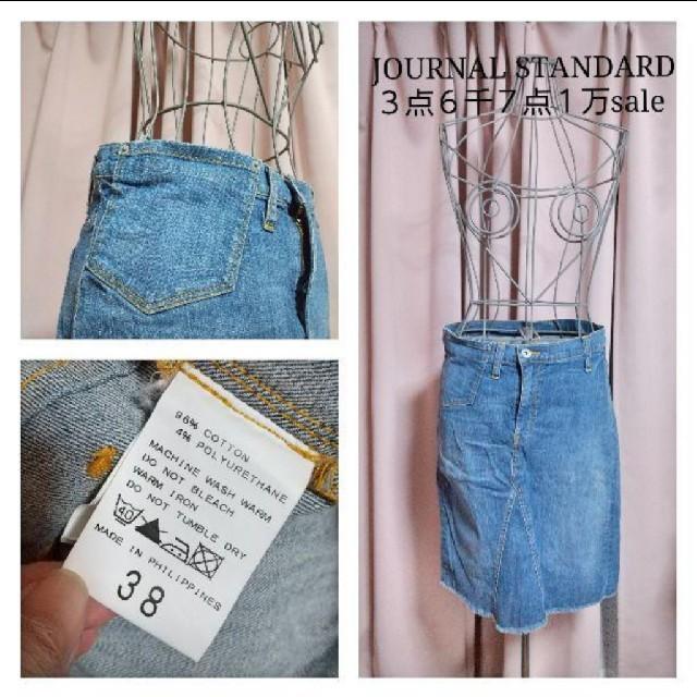 JOURNAL STANDARD(ジャーナルスタンダード)の閉店sale‼‼どれでも10点1万円SALE ジャーナルスタンダード スカート レディースのスカート(ひざ丈スカート)の商品写真