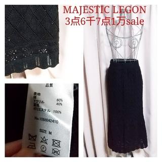マジェスティックレゴン(MAJESTIC LEGON)の閉店sale‼‼どれでも10点1万円SALE マジェスティックレゴン スカート(ロングスカート)