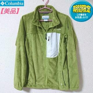 Columbia - ※【美品】Columbia コロンビア フリース ジャケット L 長袖 アウター
