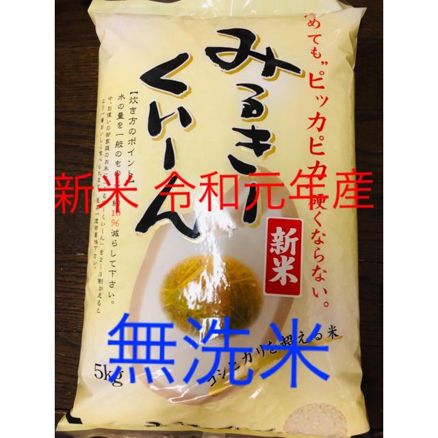新米 ミルキークイーン 無洗米 5kg 食品/飲料/酒の食品(米/穀物)の商品写真