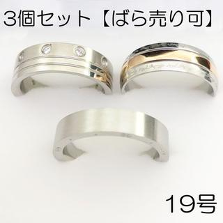 サージカルステンレスリング3個セット【ばら売り可】-ring154(リング(指輪))