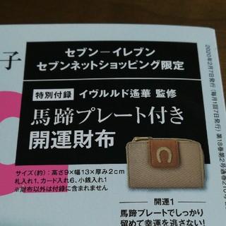 タカラジマシャ(宝島社)のInRed 2月増刊号 付録 財布(財布)