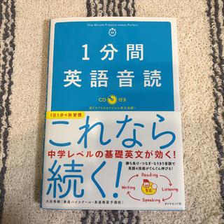 ダイヤモンド社 - 1分間英語音読 CD付き