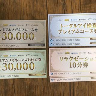 メガネスーパー ビジョナリー 割引券 優待券(その他)
