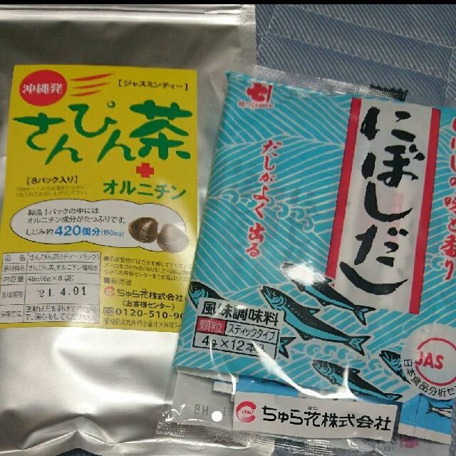 さんぴん茶 煮干しだし 食品/飲料/酒の飲料(茶)の商品写真