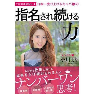角川書店 - 日本一売り上げるキャバ嬢の指名され続ける力 7年間連続No.1