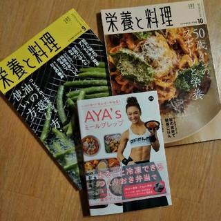 タニタ(TANITA)のレシピ本セット(料理/グルメ)