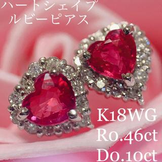 K18WG ハートシェイプルビーダイヤモンドピアスR0.46D0.10ct 美品(ピアス)
