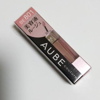 オーブクチュール(AUBE couture)のsato様専用(口紅)