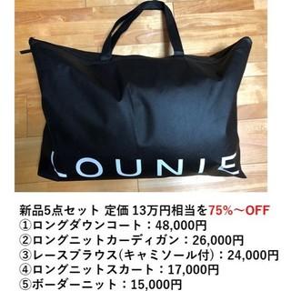 LOUNIE - 【新品】LOUNIE(ルーニィ)、ロングダウン他5点セット、13万円相当