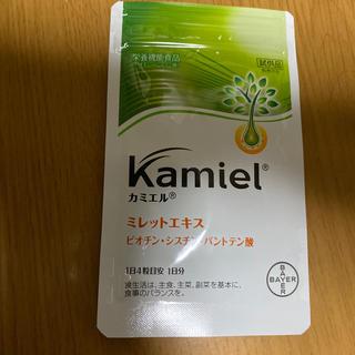 kamiel サンプル(サンプル/トライアルキット)