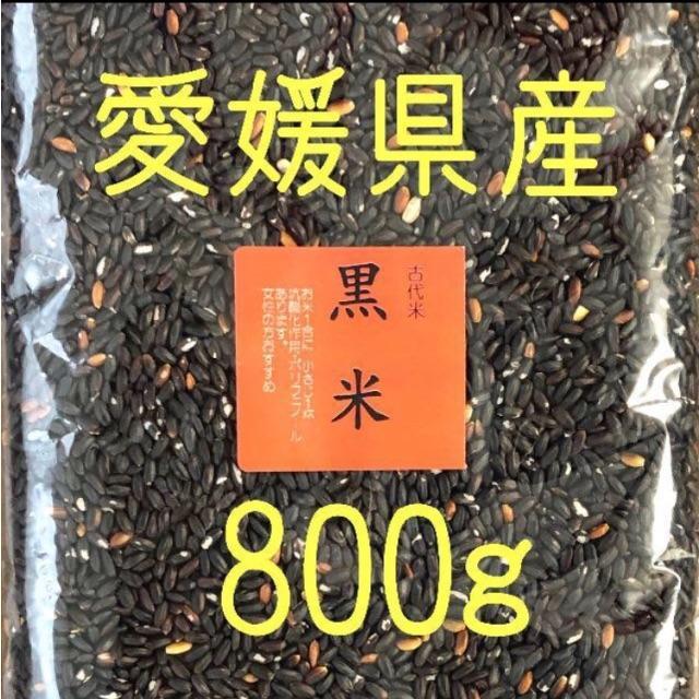 黒米(古代米)  愛媛県産 800g 食品/飲料/酒の食品(米/穀物)の商品写真