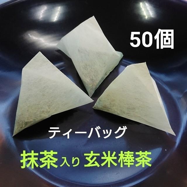 抹茶入り玄米棒茶    ティーバッグ 食品/飲料/酒の飲料(茶)の商品写真