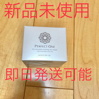 パーフェクトワン(PERFECT ONE)のティファニー様専用(オールインワン化粧品)