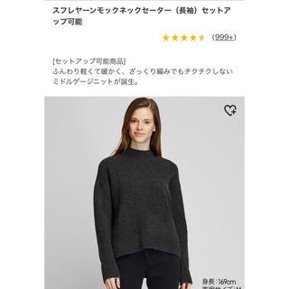 ユニクロ(UNIQLO)のUNIQLO スフレヤーンモックネックセーター(ニット/セーター)