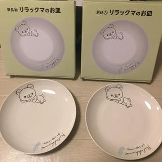 サンエックス(サンエックス)のリラックマのお皿 2枚セット(ノベルティグッズ)