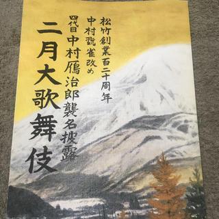 二月大歌舞伎  四代目中村鴈治郎襲名披露 歌舞伎パンフレット(伝統芸能)