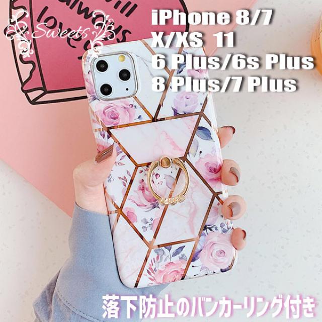 iPhone 11 バラ柄バンカーリング付きiPhoneケースの通販