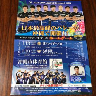 V.LEAGUE Division1 MEN 沖縄(バレーボール)
