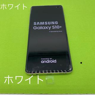 SAMSUNG - ホワイトほぼ新品 S10+ 128GB simフリー