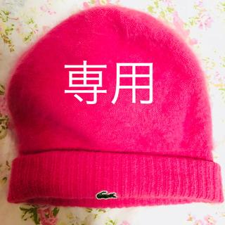 LACOSTE - LACOSTE ラコステ ニット帽 帽子 ピンク アンゴラ 出品は17日まで