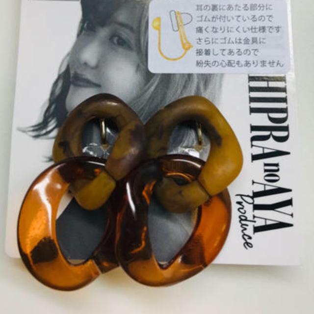 しまむら(シマムラ)のプチプラのあや*イヤリング レディースのアクセサリー(ネックレス)の商品写真
