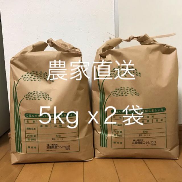 maiさん 専用 5kg  x2袋 食品/飲料/酒の食品(米/穀物)の商品写真
