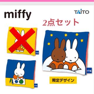 タイトー(TAITO)のミッフィー  クッション 2点セット(キャラクターグッズ)