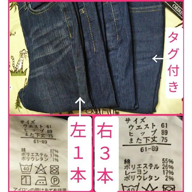 しまむら(シマムラ)の新品タグ付き ジーンズ レディースのパンツ(デニム/ジーンズ)の商品写真