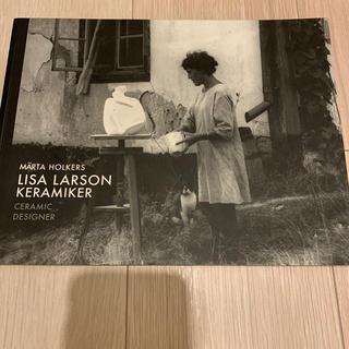 リサラーソン(Lisa Larson)のLISA LARSON リサラーソンの本(その他)