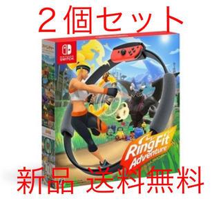 ニンテンドースイッチ(Nintendo Switch)のリングフィットアドベンチャー 2個セット 新品 送料無料(家庭用ゲームソフト)