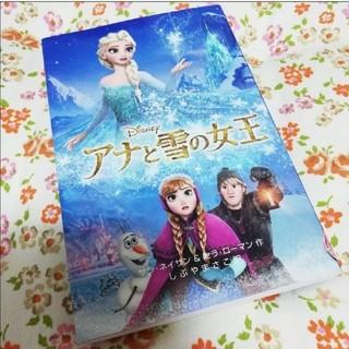 アナトユキノジョオウ(アナと雪の女王)の【小説】アナと雪の女王(文学/小説)