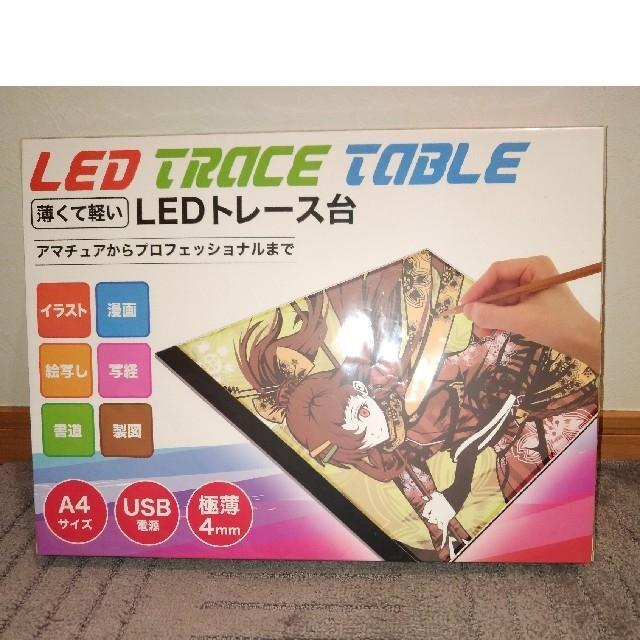 LEDトレース台 A4 エンタメ/ホビーのアート用品(コミック用品)の商品写真