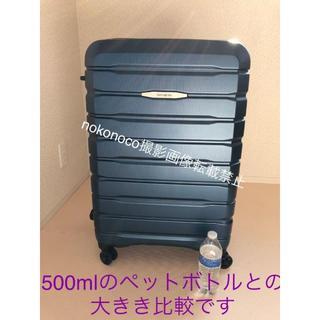 サムソナイト(Samsonite)の新品未使用品 キャリーバッグ サムソナイト27インチ 人気のブルー(トラベルバッグ/スーツケース)