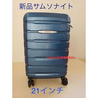 サムソナイト(Samsonite)の新品未使用品 サムソナイト キャリーバッグ21インチ ブルー(トラベルバッグ/スーツケース)