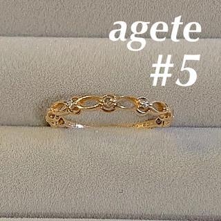 アガット(agete)のアガット K10YG ピンキーリング 5号(リング(指輪))