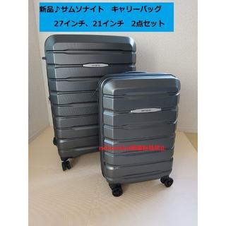 サムソナイト(Samsonite)の新品 サムソナイト 21インチ&27インチ キャリーバッグ 2個セット グレー(トラベルバッグ/スーツケース)