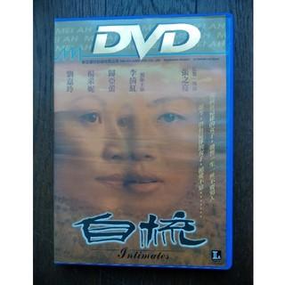 香港映画「女ともだち」自梳  DVD(外国映画)