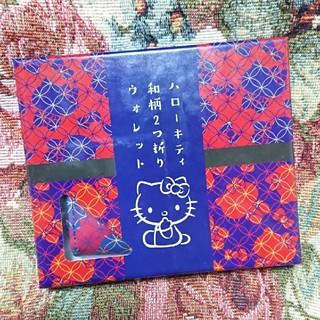 ハローキティ(ハローキティ)の新品未使用❤️和柄❤️HELLO KITTY財布(財布)