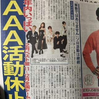 トリプルエー(AAA)の1/15 日刊スポーツ新聞 AAA 記事(印刷物)