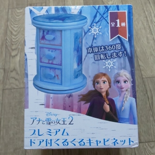 ディズニー(Disney)のアナ雪 キャビネット(棚/ラック/タンス)