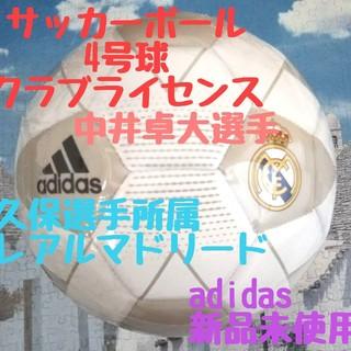 adidas - サッカーボール adidas 4号球